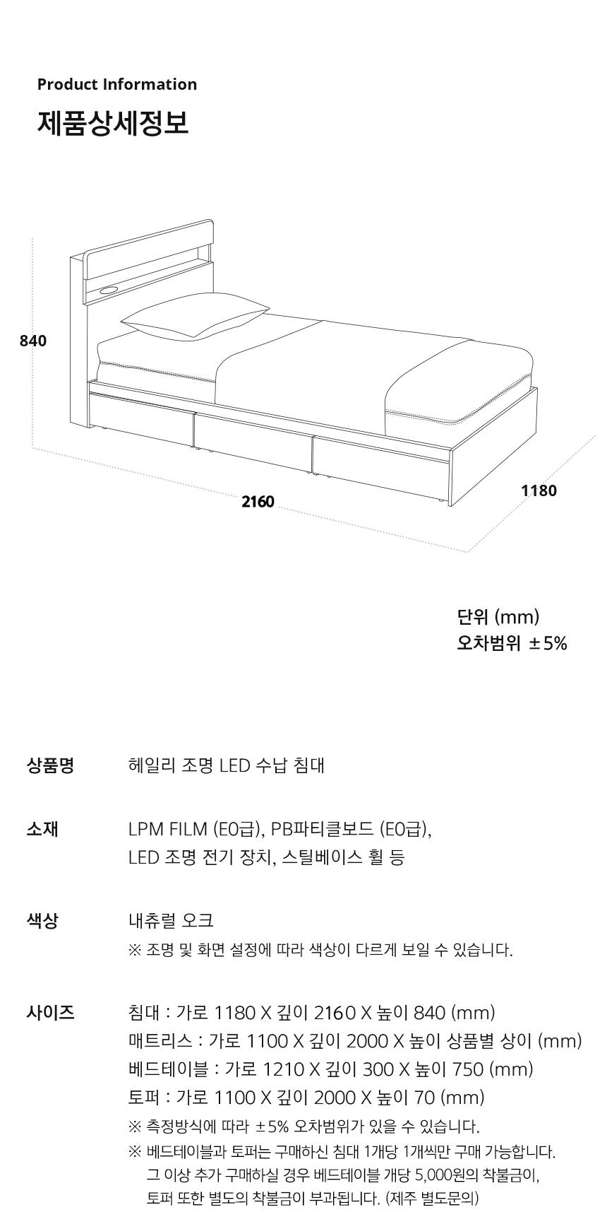 헤일리 LED 조명 수납 침대 제품 설명 보기